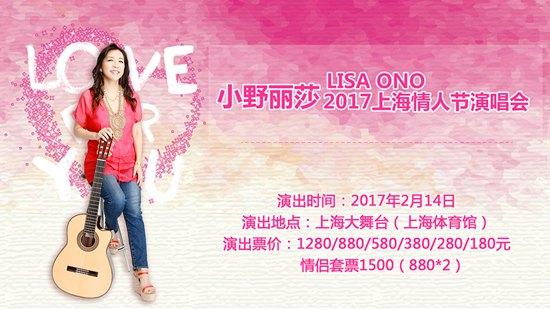 小野丽莎上海演唱会海报