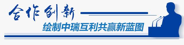 """这是新世纪以来,中国国家主席首次访问""""花园之国""""瑞士。瑞士联邦委员会官方网站早早发布访问消息,称习主席此访是""""瑞中政治经济关系前所未有紧密的标志""""。"""