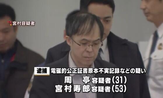承认与中国女子假结婚的日本男子宫村寿郎