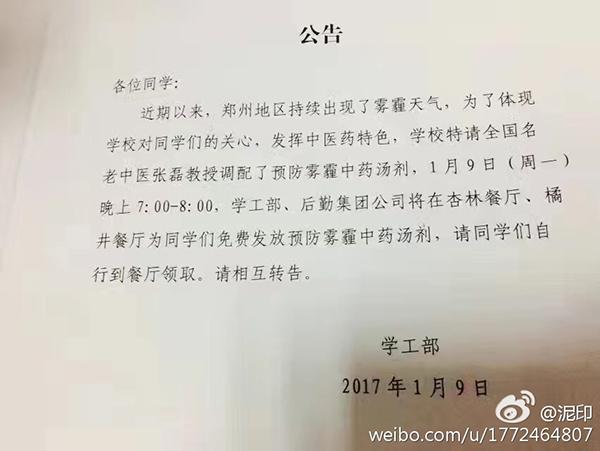 """河南中医药大学学工部1月9号发布的免费给学生发放""""预防雾霾汤""""公告。"""