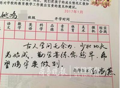 山东寿光一小学教师给门生写诗当期末考语,每篇都不重样
