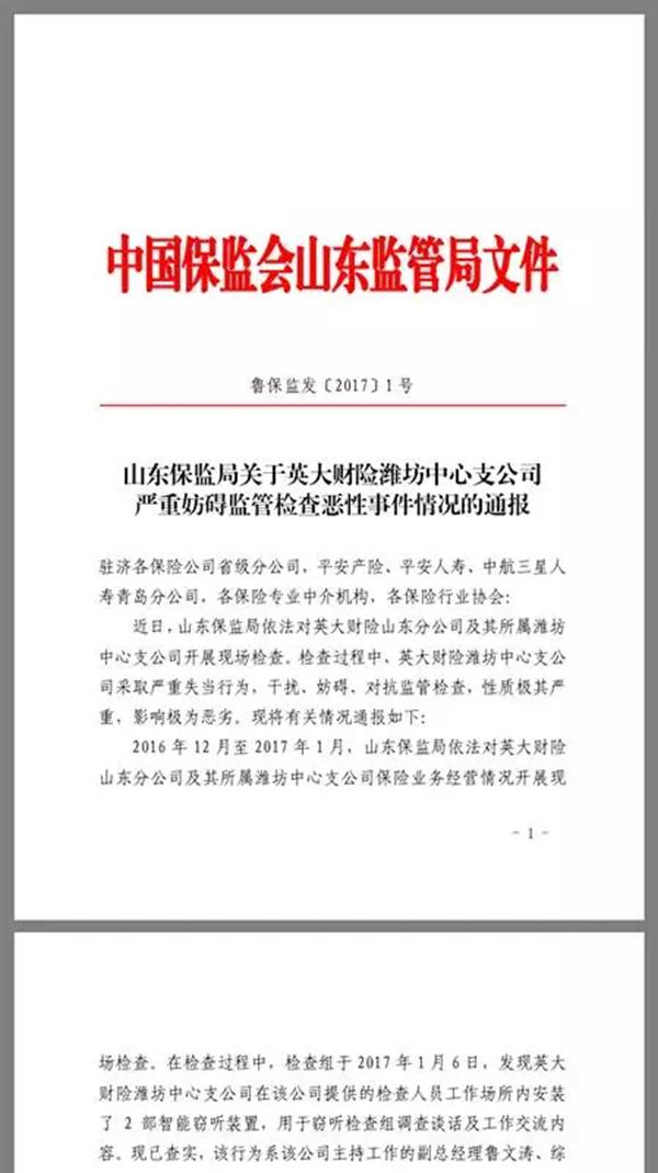 """处罚原件 微信公众号""""山东财经报道"""" 图"""