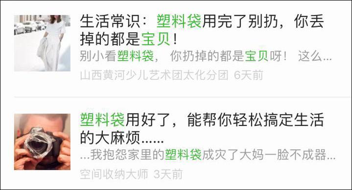 """原來中國人收集塑料袋也是""""種族天賦"""" 網友分享收集塑料經歷"""