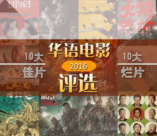 2016年度华语院线十大佳片烂片及烂片帝后评选揭晓