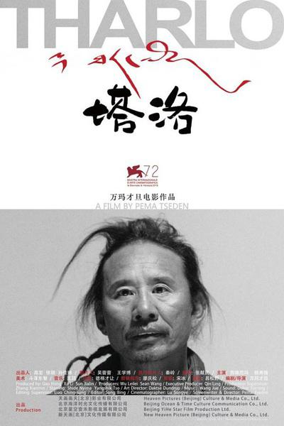 剥去了人们对西藏的符号化想象,并不美丽,然而真实。