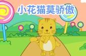 咕力儿歌:小花猫莫骄傲