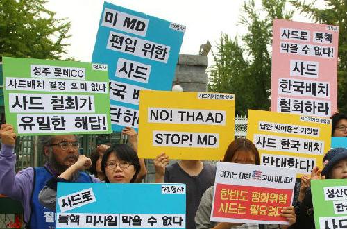 """韩国民众集会抗议部署""""萨德"""" 新华社发"""