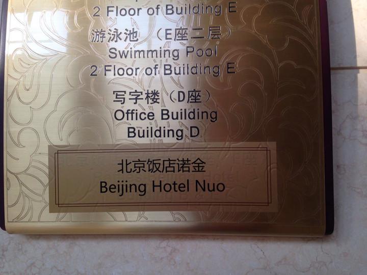 特朗普团体北京办公室就座落在北京饭馆外部。