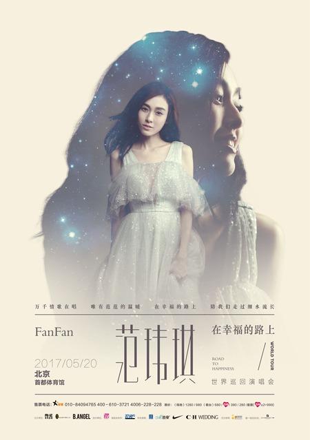 2017范玮琪北京演唱会海报