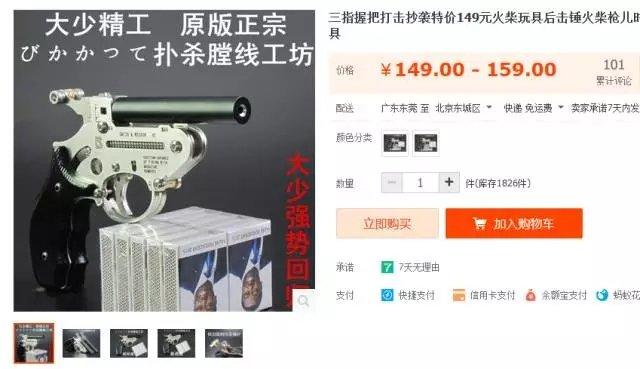 网络上售卖的火柴枪