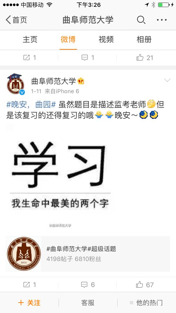 曲阜师范大学官方微博截图