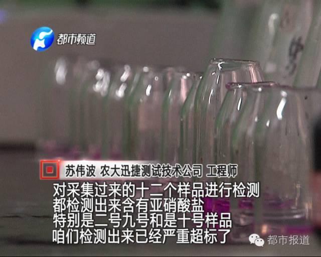审查后果让人震动!在郑州市经三路某超市采办的牙签肉检测出亚硝酸钠含量重大超标,是国度规范的两倍,卤牛肉的亚硝酸钠含量也超标。