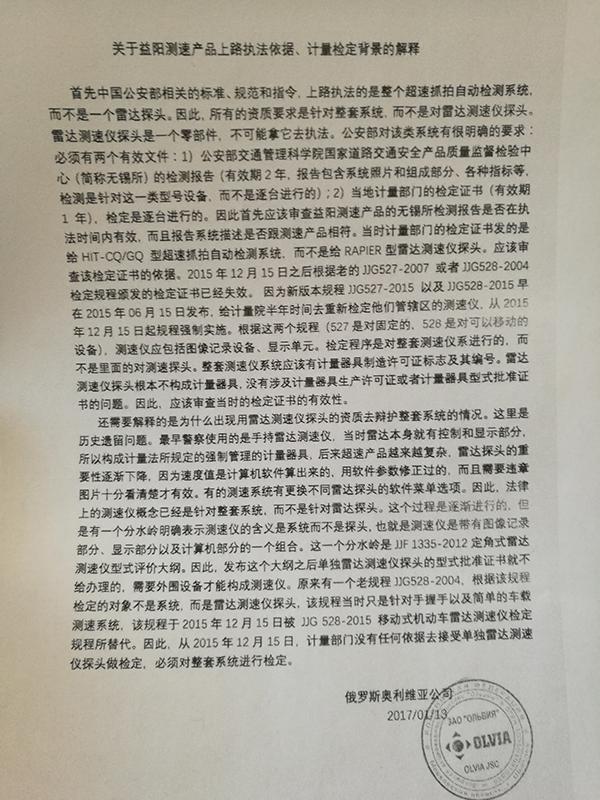 """克利姆向彭湃消息供给的一份由俄罗斯奥利维亚公司出具的""""解释""""。"""