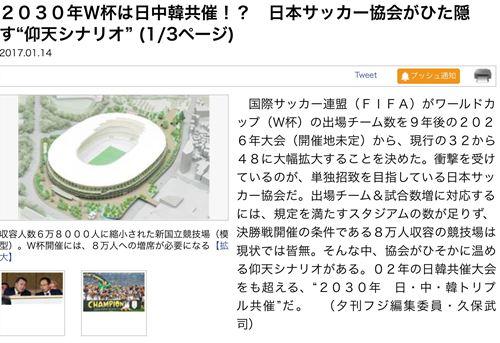 日本计划携手中韩申办2030世界杯 球迷热