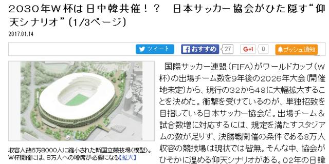 中日韩或合办世界杯