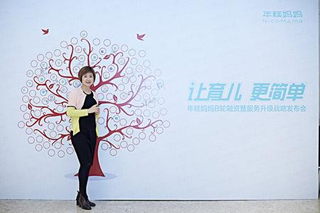 """紫牛基金合伙人张泉灵在发布会上表示,始终看好""""年糕妈妈""""的发展潜力"""