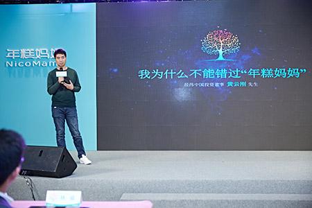"""另一位投资人:经纬中国投资董事黄云刚,十分认可""""年糕妈妈""""的勤奋和专注"""