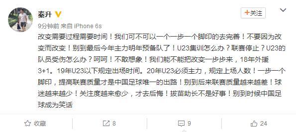 秦升评新政:不要因为改变而改变 盼1步1个脚印-搜狐体育