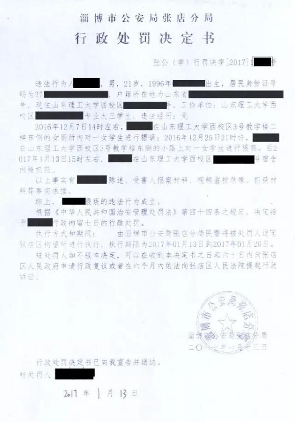 淄博市公安局张店分局出具的行政处分决议书
