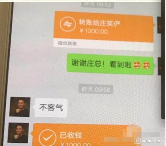 """第二张微信谈天相片中,资讯发送者也给自己转账1000元,并称""""感谢庄总!看到啦""""; 自己答复""""不虚心""""后,确认收钱。"""