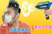 自制防雾霾神器空气炮