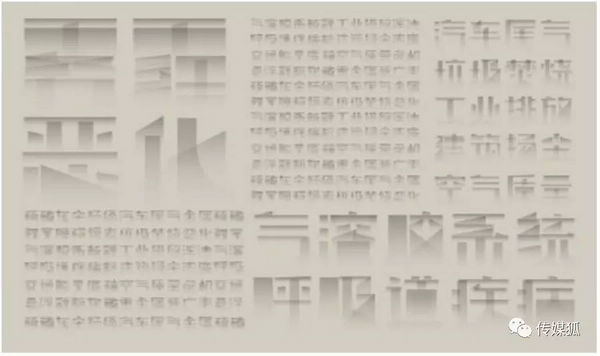 """""""雾霾体""""由广州美术学院学生,微博昵称为Wmlon所创"""