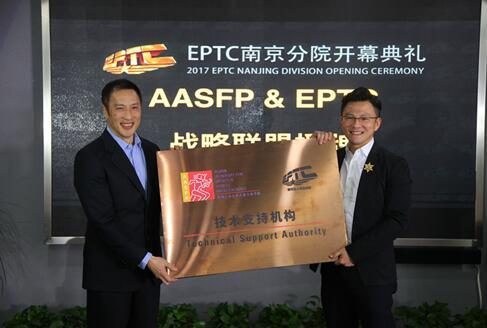 ▲AASFP亚洲运动及体适能专业学院创办人黄慎坚为EPTC创始人胡圣杭颁发战略合作牌匾。