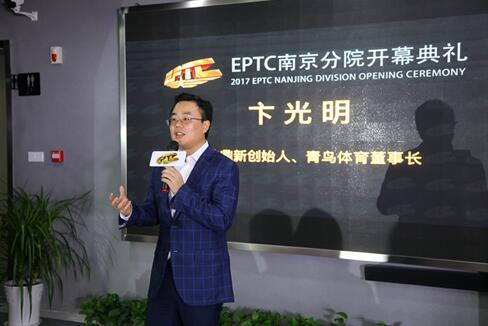 ▲中体鼎新创始人、青鸟体育董事长卞光明发言。