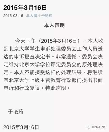于艳茹就博士学位被撤销发声明。 网络截图