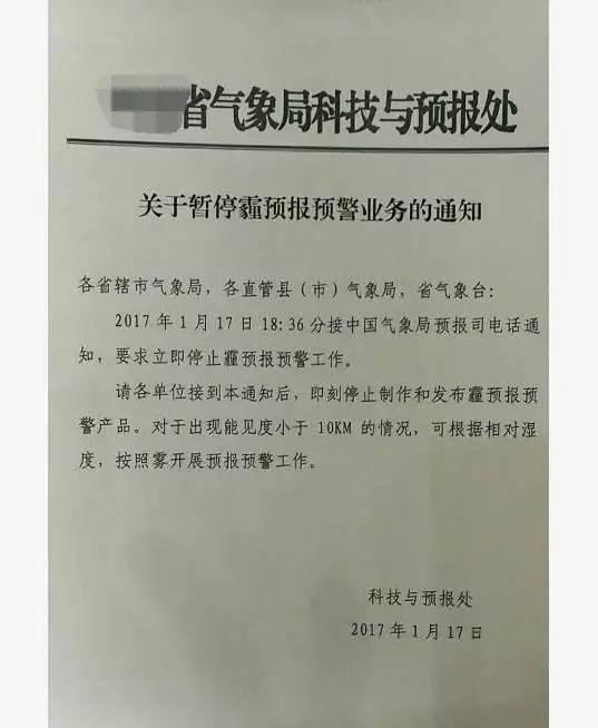 对此,澎湃新闻于17日晚间去求证,并从中国气象局相关工作人员处证实了该通知的真实性。