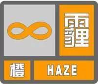 重污染红色预警发布标准(北京市应急办):根据《北京空气重污染应急预案》对预警级别的划定