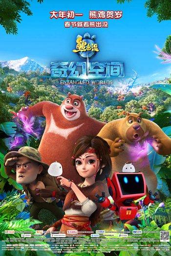 《熊出没・奇幻空间》奇幻世界版终极海报
