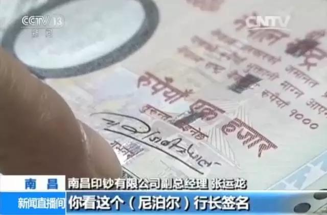 就在尼泊尔1000卢比交货前夜,国家印钞造币总公司又收到尼泊尔央行发来的2.6亿张5卢比钞票预中标告诉书,这再次展示了国家印钞造币的中心竞赛力,也为国家印钞造币技能走向国际奠基精良的根底。