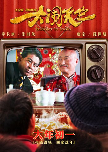陈佩斯和朱时茂复古电视机同框