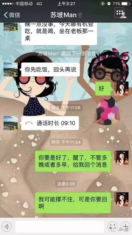 史国平与女友琪琪当晚的微信聊天