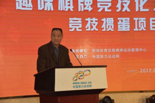 国家体育总局棋牌运动管理中心党委书记杨俊安致辞