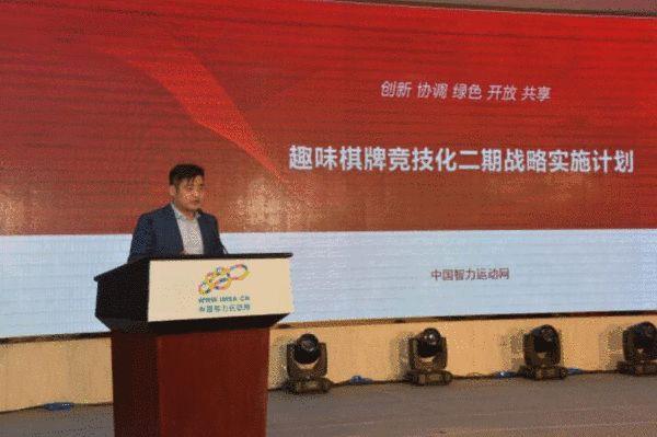 中国智力运动网代表袁广华发言