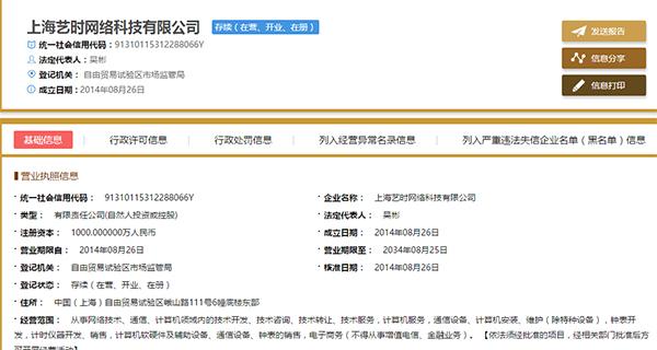 上述6名前华为手机研制部门职员从华为离任后,于2014年8月连续参加上海艺时公司。