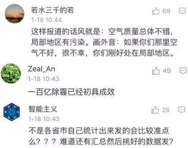就在大家议论纷纷,等待着被官方「打脸」之时……今天上午,中国气象局的工作人员却亲自向媒体证实了通知的真实性。
