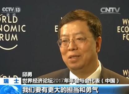 听了习主席达沃斯演讲 马云、王健林等参会代表这样说