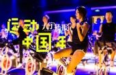 美女潮人最爱运动中国年