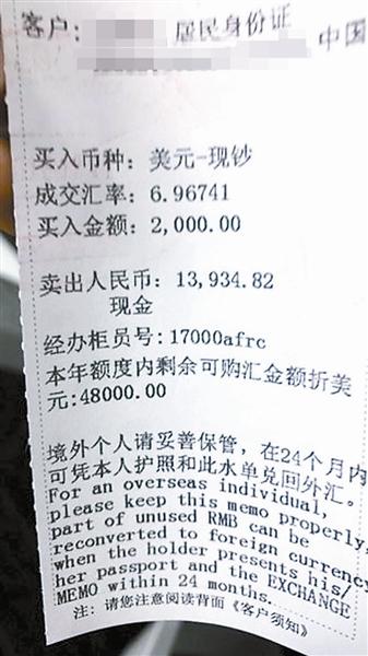 杨宇在国内银行兑换美元的单据