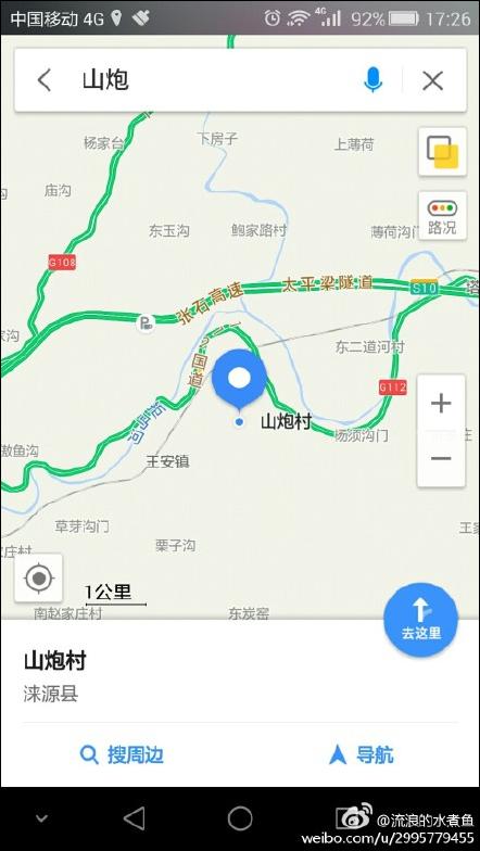 中国奇葩地名盘点:马桶里狗窝里阎王殿大便沟茅房