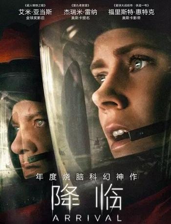 《降临》1月20日内地公映
