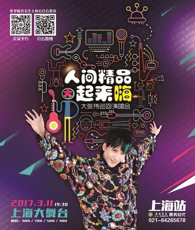 上海站海报