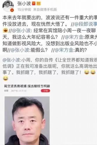 王小波在得知周立波被抓后,发微博表示