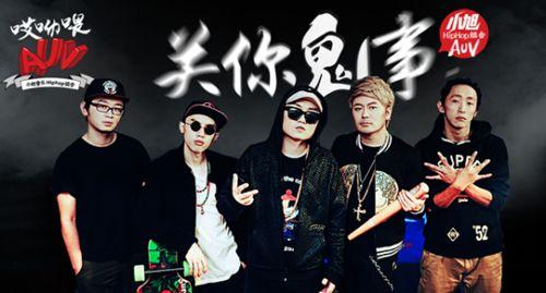 中国风嘻哈神曲《关你鬼事》