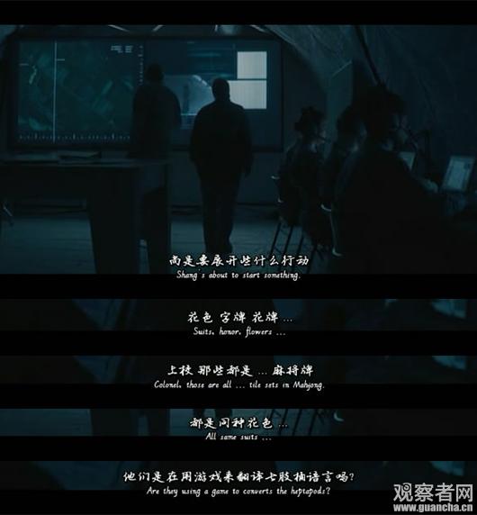 在联合国的外交努力失败后,中国向降临上海的飞船下达了最后通牒,尚将军表示,外星人必须在24小时内撤出中国,否则将被摧毁,同时呼吁各国联合,采取一致行动。