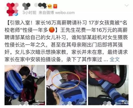 性侵学生教师姓名照片被曝光 任职首师大附中(图)