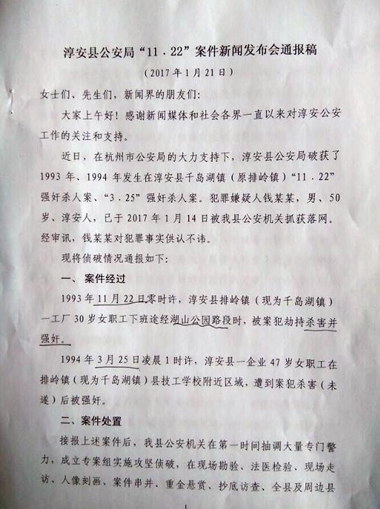 """千岛湖版""""白银案"""":男子奸杀2女工逃亡24载终落马"""